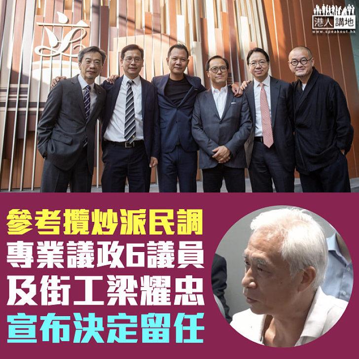 【攬炒派去留】專業議政6議員及街工梁耀忠宣布留任立法會