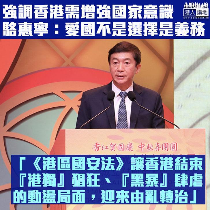 【建好香港】強調香港需增強國家意識 駱惠寧:愛國不是選擇而是義務