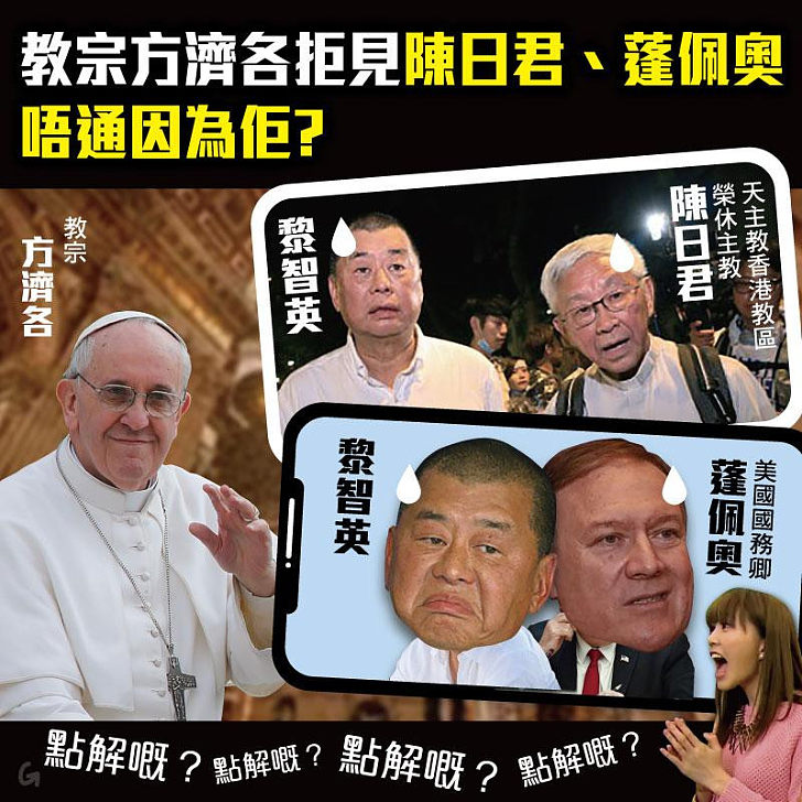 【今日網圖】教宗方濟各拒見陳日君、蓬佩奧唔通因為佢?