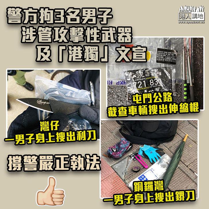 【黑暴運動】警方拘3名男子 涉管攻擊性武器及「港獨」文宣