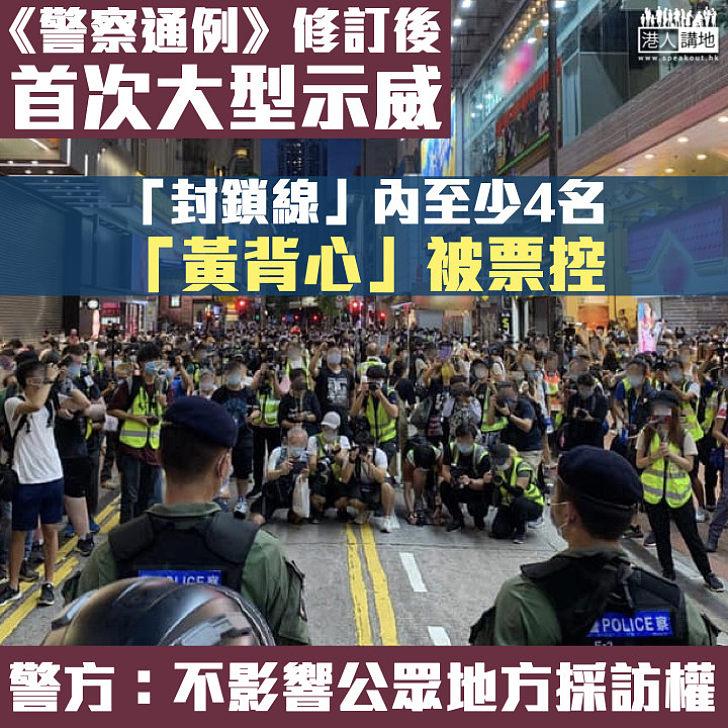 【黑暴運動】修訂《警察通例》後首次大型示威 至少4名穿反光衣人士被票控違「限聚令」