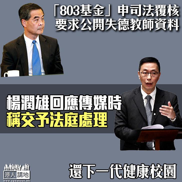 【嚴懲失德教師】楊潤雄回應「803基金」司法覆核僅稱:交法院處理