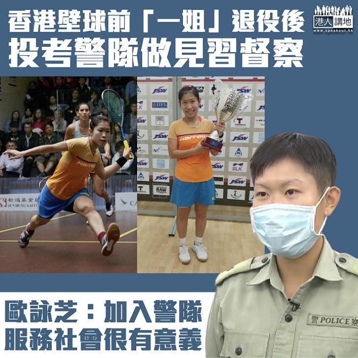 【為民請命】香港壁球前「一姐」退役後轉做見習督察 歐詠芝:加入警隊服務社會很有意義