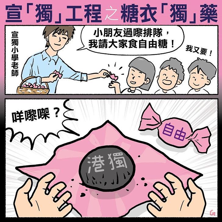 【今日網圖】宣「獨」工程之糖衣「獨」藥
