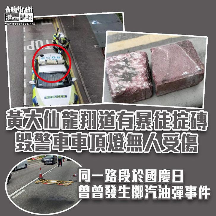 【挑戰警方】黃大仙警車被掟磚毀車頂燈 警列刑毀