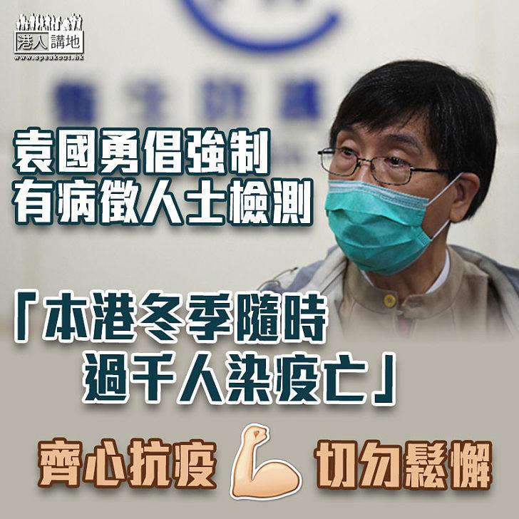 【切勿鬆懈】倡強制有病徵人士檢測 袁國勇:本港冬季隨時過千人染疫亡
