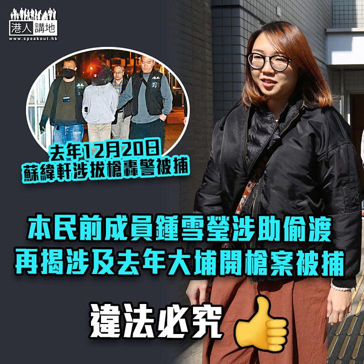 【12瞞逃】本民前成員鍾雪瑩涉助偷渡 再揭涉去年大埔開槍案被捕