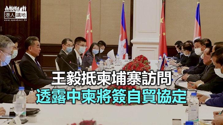 【焦點新聞】國務委員兼外交部部長王毅展開東南亞四國訪問行程
