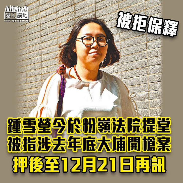 【國安處接手】涉助「12瞞逃」偷渡被捕 鍾雪瑩另涉藏械續羈押今提堂被拒保釋