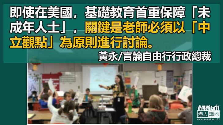 教師以偏激觀點製教程美國亦不容許
