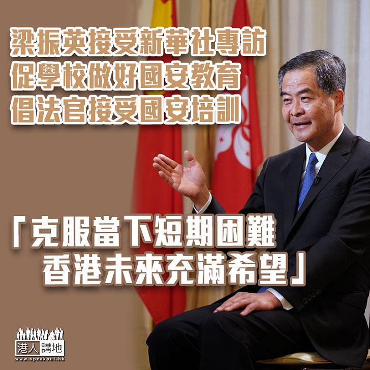【港區國安法】梁振英接受新華社專訪 談改革本港教育及司法