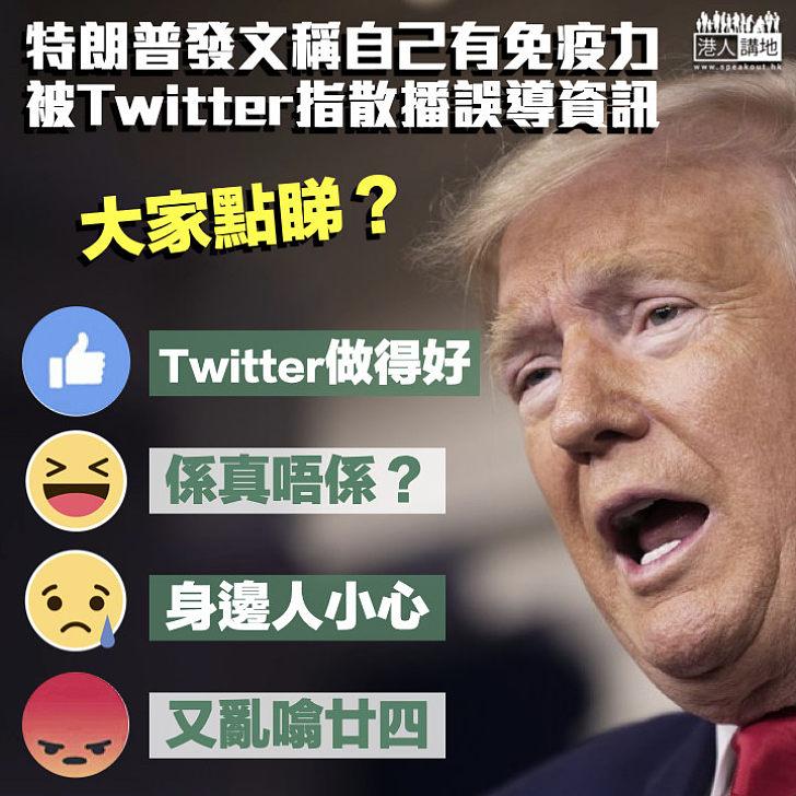 【大話總統】特朗普發文稱對新冠肺炎有免疫力 被Twitter指散播誤導資訊加警告標籤