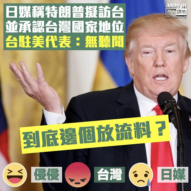【為台獨撐腰?】日媒稱特朗普擬訪台並承認台灣國家地位 台灣駐美代表:無聽聞
