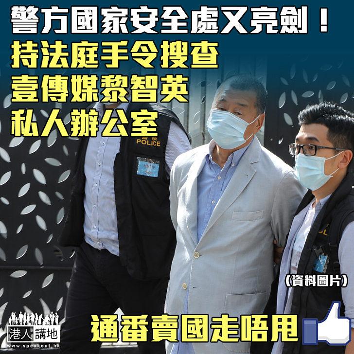 【港區國安法】警方國家安全處又再出動 派出14人持法庭手令搜查黎智英觀塘私人辦公室
