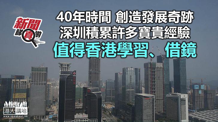 【新聞睇真啲】深圳經驗 值得香港學習