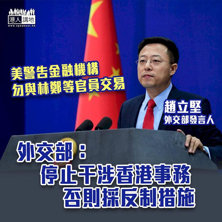 【中美角力】促美停止干涉香港事務 外交部:會採取反制措施