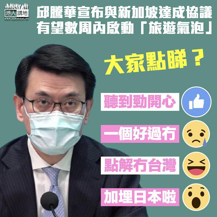 【旅遊氣泡】邱騰華宣布與新加坡達成協議 冀數周內恢復兩地免檢疫往來
