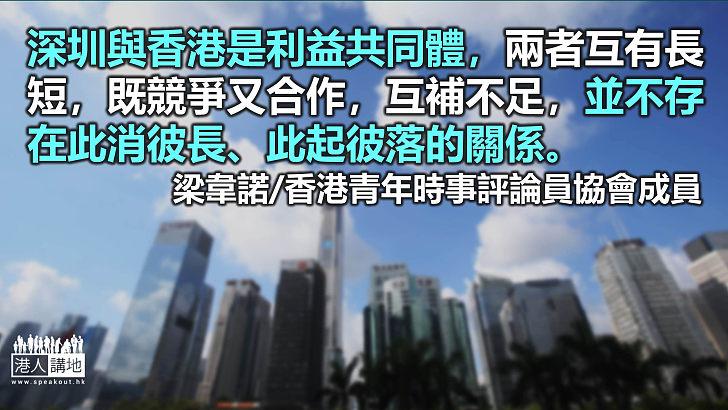深圳與香港:此消彼長還是共榮共融?