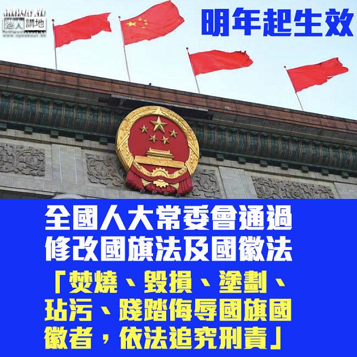 【明年生效】人大常委會通過修改國旗法及國徽法 不得隨意丟棄國旗