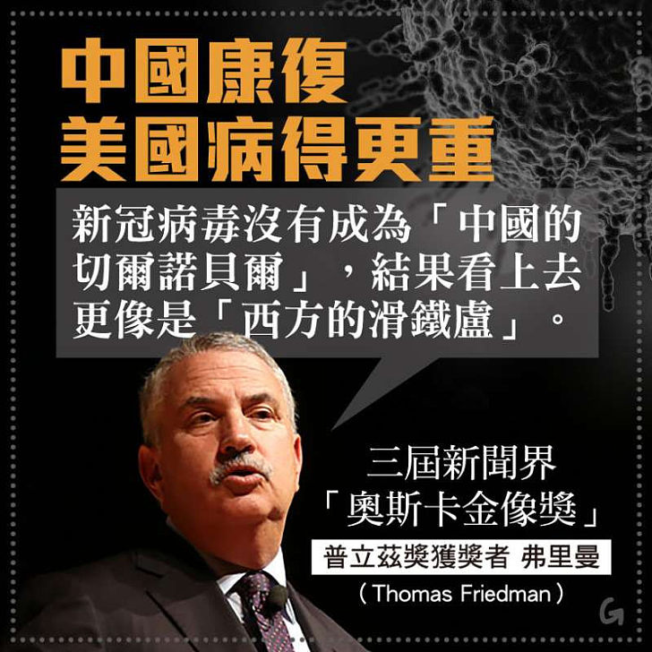 【今日網圖】中國康復 美國病得更重