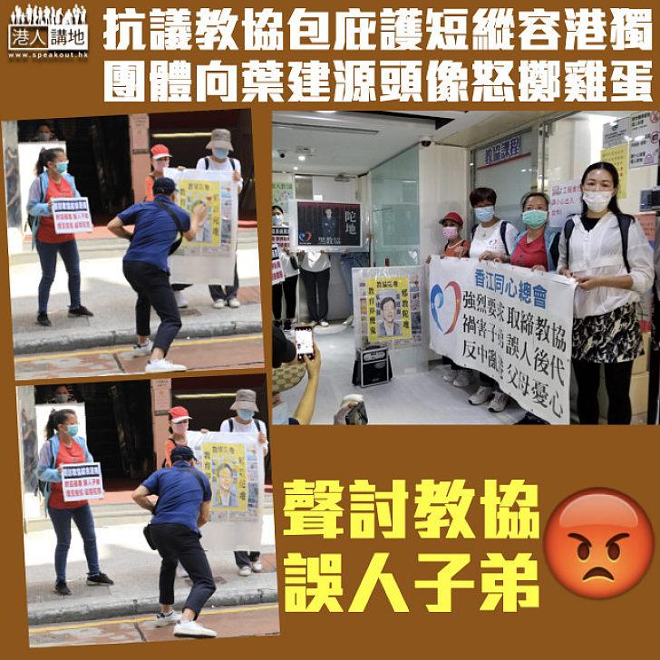 【聲討教協】團體抗議教協護短縱容港獨 向葉建源頭像怒擲雞蛋