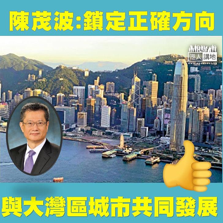【失諸交臂】財政司長陳茂波指本港近20年在創科發展與應用,出現失諸交臂情況。