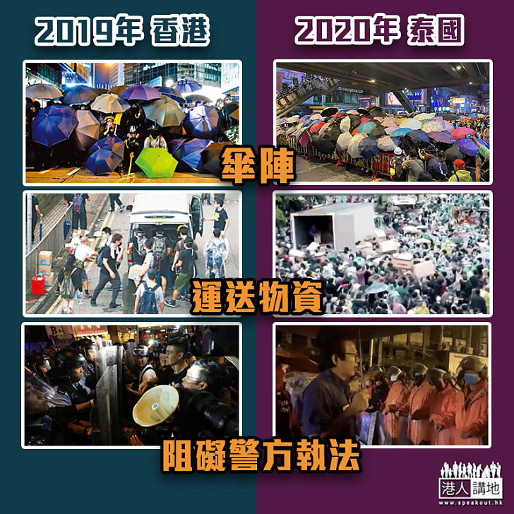 【泰國示威】民眾用雨傘陣遮擋水炮車水柱 參考香港示威者?