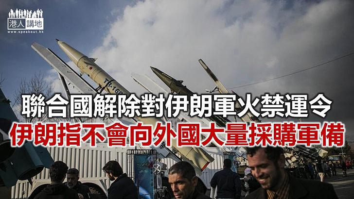 【焦點新聞】對伊朗實施了5年的軍火禁運令已周日屆滿