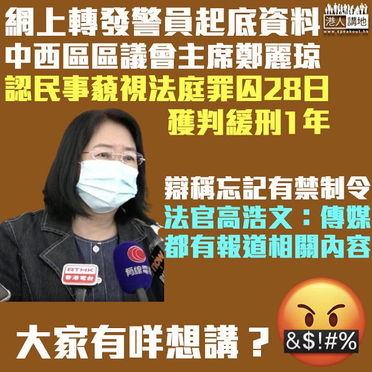 【藐視法庭】轉發警員起底資料 中西區區議會主席鄭麗琼囚28日緩刑1年