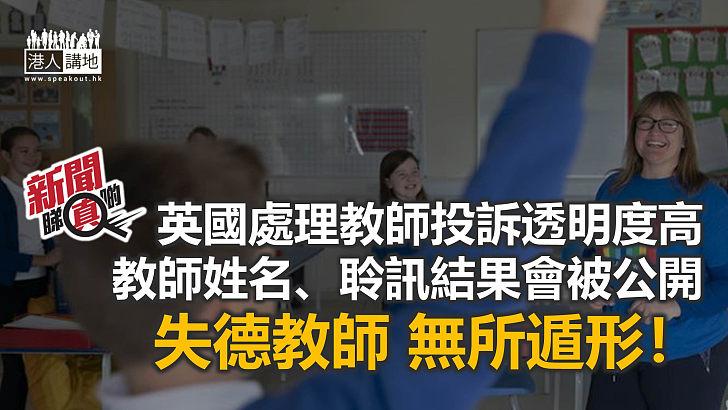 【新聞睇真啲】英國處理教師投訴的做法