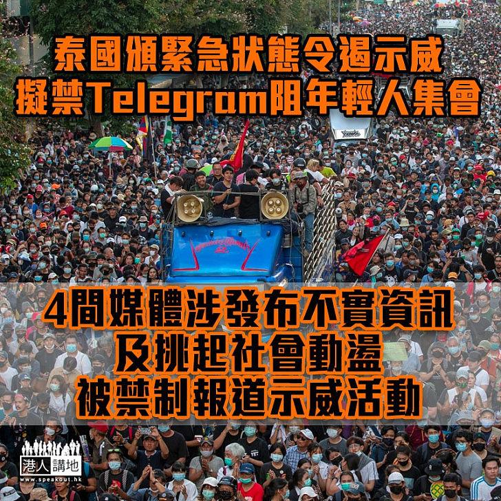 【泰國示威】泰禁制4間媒體報道示威活動 擬禁Telegram阻年輕人集會