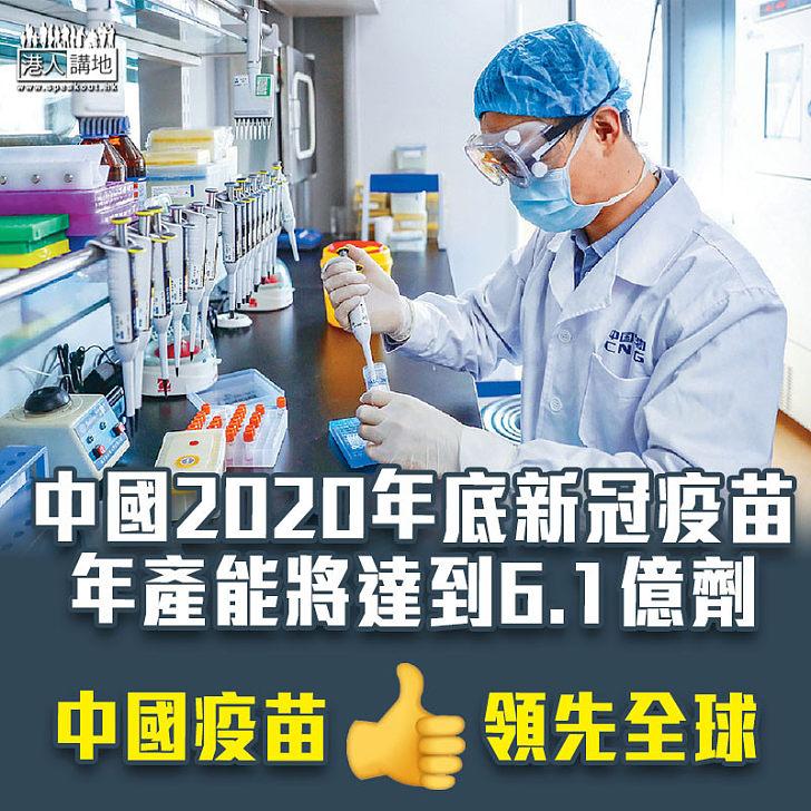 【新冠肺炎】中國2020年底新冠疫苗年產能將達到6.1億劑