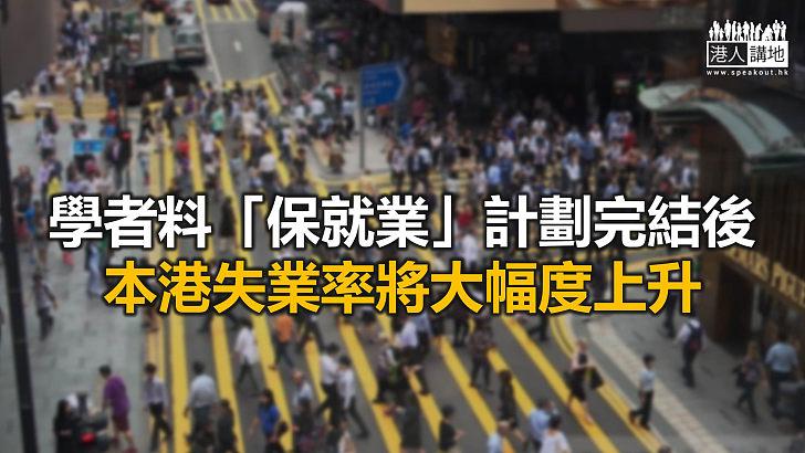 【焦點新聞】本港最新失業率創16年來高位 近26萬人「冇工開」