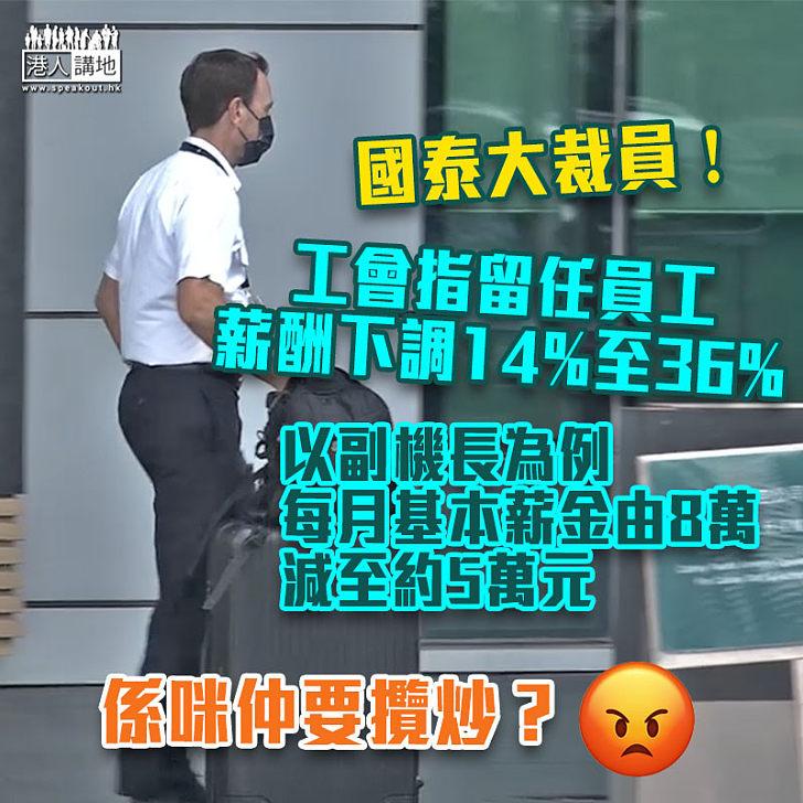【國泰裁員】工會指留任員工薪酬下調14%至36%