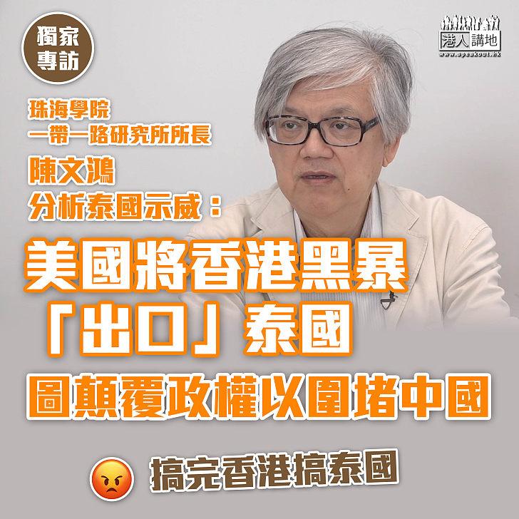 【獨家專訪】學者陳文鴻分析泰國示威:香港黑暴「出口」泰國、背後有美國「影子」、圖顛覆政權以圍堵中國