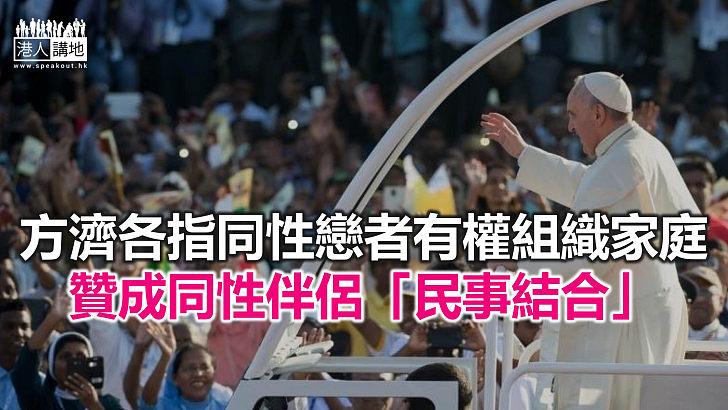 【焦點新聞】教宗方濟各稱應制訂民事結合法例保障同性婚姻