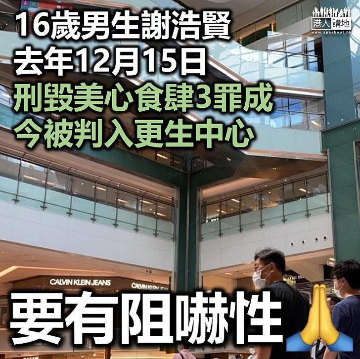 【必須重判】16歲男生謝浩賢刑毀美心食肆3罪成今被判入更生中心