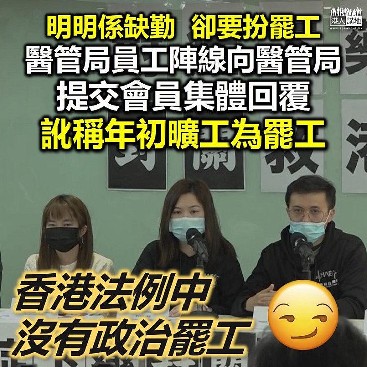 【根本缺勤】醫管局員工陣線向醫管局提交集體回覆 聲稱年初集體沒上班為「罷工」非「缺勤」