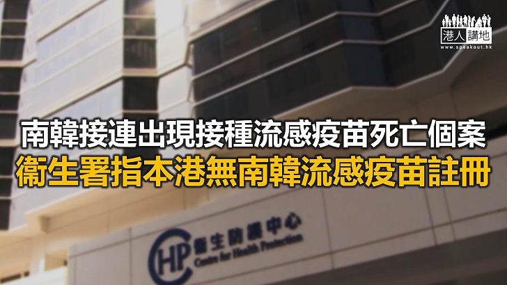 【焦點新聞】南韓衛生部門可排除同批疫苗出問題的可能性