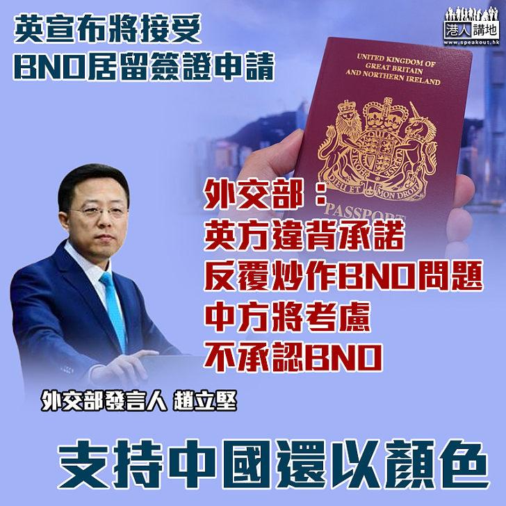 【嚴正警告】英國接受BNO居留簽證 外交部批英方違背承諾、重申將考慮不承認BNO