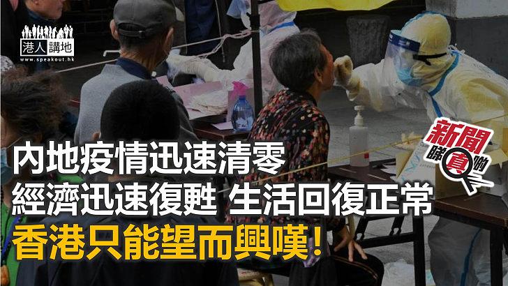 【新聞睇真啲】內地疫症清零 香港市面凋零