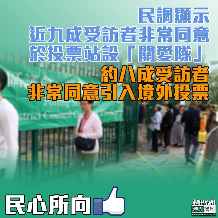 【民心所向】民調:約八成受訪者非常同意引入境外投票