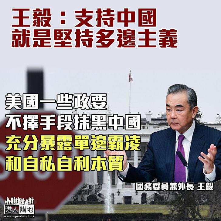 【可恥霸權】王毅:美國一些政要不擇手段抹黑中國、充分暴露單邊霸凌和自私自利本質