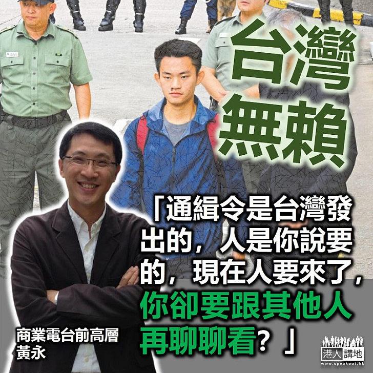 【政治凌駕一切】台灣拒絕陳同佳入境 傳媒人黃永:通緝令是台灣發出的!