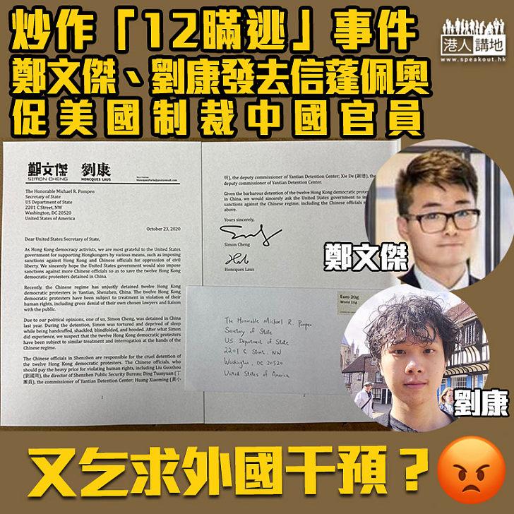 【死不悔改】鄭文傑、劉康發去信蓬佩奧 促美國制裁「12瞞逃」案中國官員