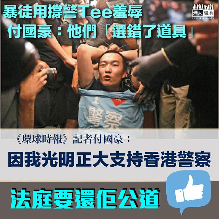 【支持正義】付國豪來港作供 仍舊支持香港警察:我是光明正大的