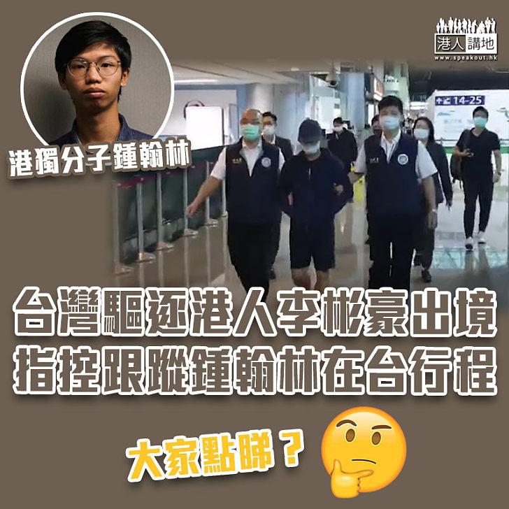 【非法跟蹤】台灣驅逐一名港漢出境 指控跟蹤鍾翰林在台行程