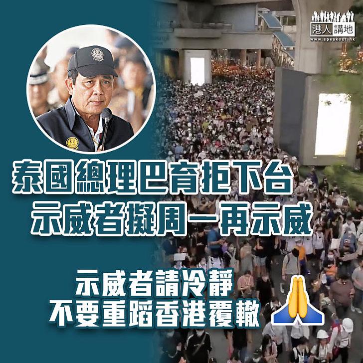 【泰國示威】巴育拒下台 泰國示威者擬周一再示威
