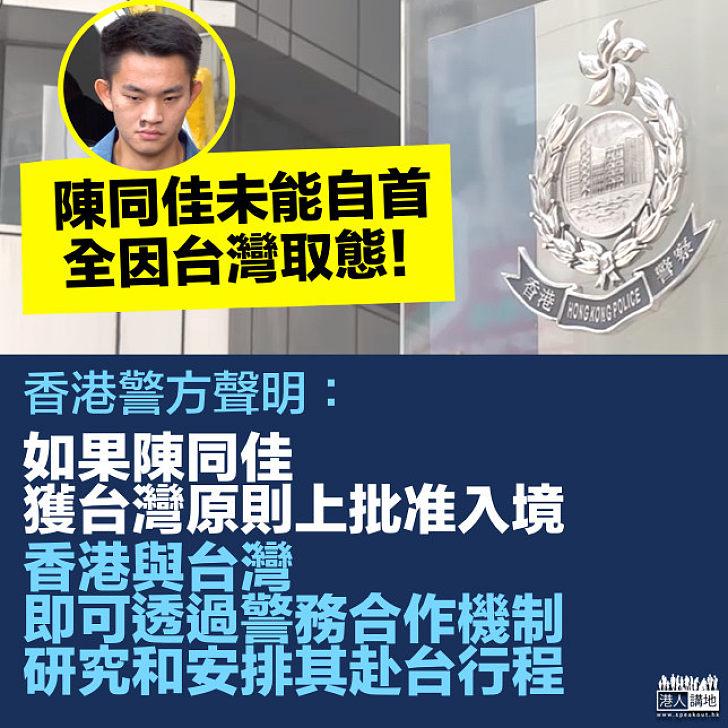 【陳同佳案】警方聲明:警務合作機制有別於司法協助移交證據