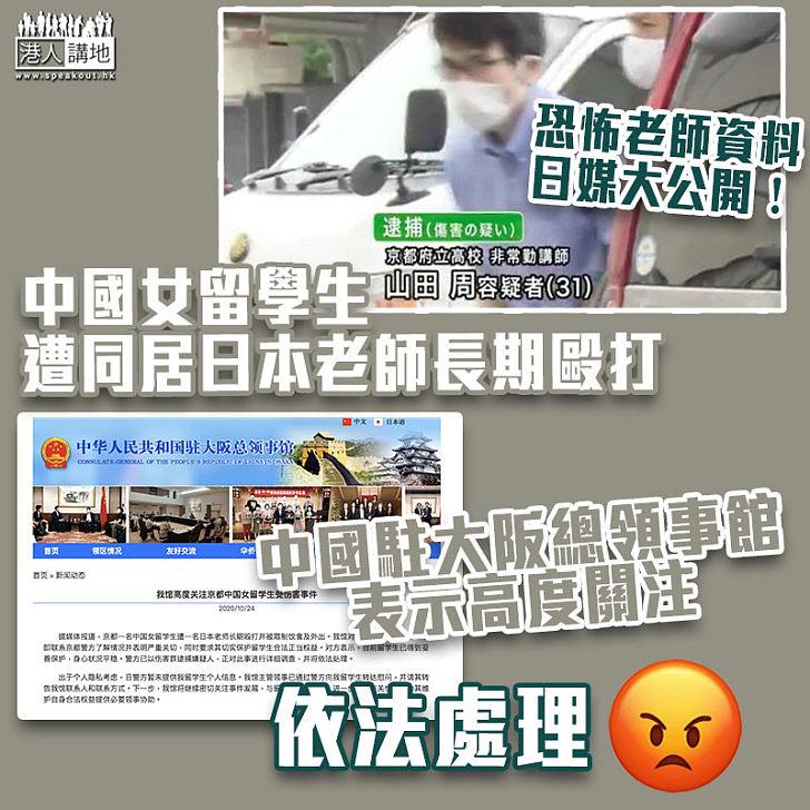【恐怖教師】中國女留學生遭日本老師長期毆打 中國駐大阪總領事館:高度關注